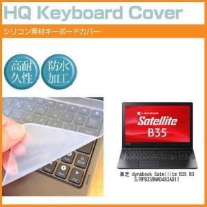 東芝 dynabook Satellite B35 B35/R PB35RNAD483AD11(15.6インチ)シリコン製キーボードカバー キーボード保護|casemania55