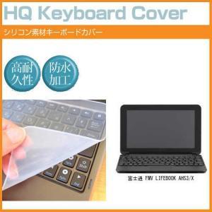 富士通 FMV LIFEBOOK AH53/X 15.6インチ シリコン製キーボードカバー キーボー...