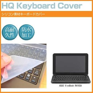 ASUS VivoBook R416SA(14インチ)シリコン製キーボードカバー キーボード保護