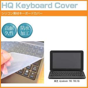 東芝 dynabook T65 T65/CG シリコン製キーボードカバー キーボード保護|casemania55