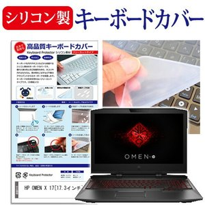 HP OMEN X by HP 17-ap000シリーズ [17.3インチ(1920x1080)]機...