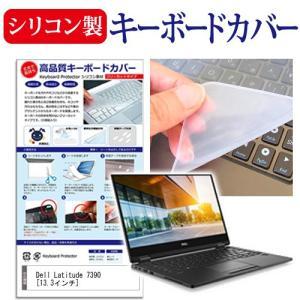 Dell Latitude 7390 [13.3インチ(1920x1080)]機種で使える【シリコン...