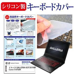 ドスパラ GALLERIA GCF2070NF Core i7 8750H [17.3インチ(192...