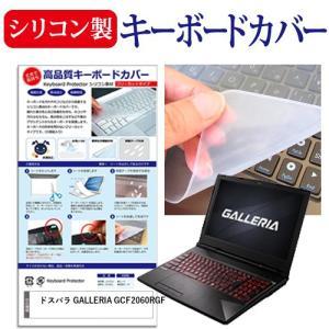 ドスパラ GALLERIA GCF2060RGF [15.6インチ(1920x1080)]機種で使え...