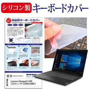 Lenovo Ideapad L340 (15.6インチ) 機種で使える シリコン製キーボードカバー...
