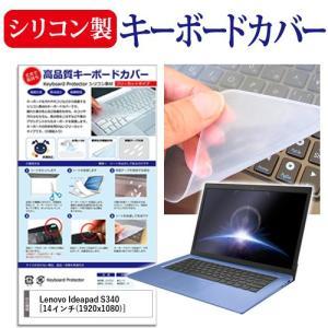 Lenovo Ideapad S340 (14インチ) 機種で使える シリコン製キーボードカバー キ...