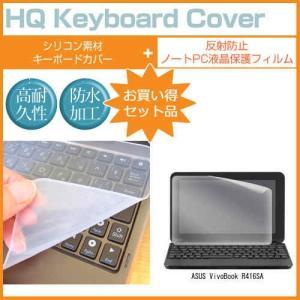 ASUS VivoBook R416SA(14インチ)反射防止ノングレア液晶保護フィルム と キーボ...