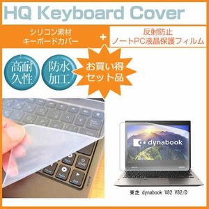 東芝 dynabook V82 V82/D [12.5インチ(1920x1080)]機種で使える【シ...