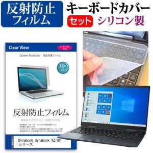 Dynabook dynabook VZ/HP シリーズ (13.3インチ) 機種で使える 反射防止 ノングレア 液晶保護フィルム と シリコンキーボードカバー セット|casemania55