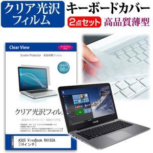 ASUS VivoBook R416SA (14インチ) クリア光沢 液晶保護フィルム と キーボー...