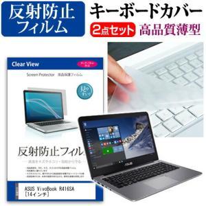ASUS VivoBook R416SA (14インチ) 反射防止ノングレア液晶保護フィルム と キ...