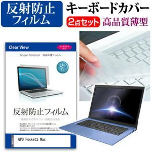GPD Pocket2 Max (8.9インチ) 機種で使える 反射防止 ノングレア 液晶保護フィル...