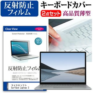 マイクロソフト Surface Laptop 3 液晶保護フィルム 反射防止 と キーボードカバー セット|casemania55