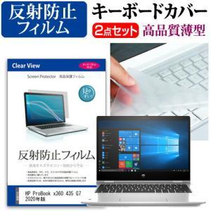 HP ProBook x360 435 G7 2020年版 (13.3インチ) 機種で使える 反射防止 ノングレア 液晶保護フィルム と キーボードカバー セット|casemania55