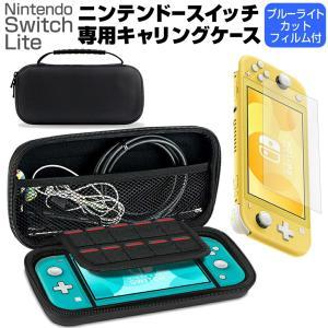 任天堂 Nintendo Switch Lite ケース と ブルーライトカット 液晶保護フィルム セット|casemania55