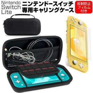 任天堂 Nintendo Switch Lite ケース と 反射防止 液晶保護フィルム セット|casemania55