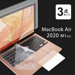 MacBook Air 13インチ フィルム 3点セット ブルーライトカット 画面 保護 フィルム ...