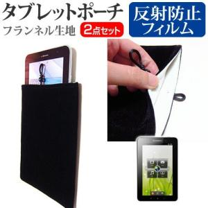 Lenovo IdeaPad Tablet A1 22283FJ[7インチ] 反射防止 ノングレア 液晶保護フィルム と タブレットポーチケース セット キズ防止