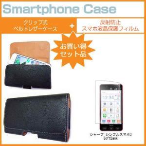 シャープ シンプルスマホ3 509SH SoftBank(5インチ)クリップ式 ベルトケース と 反射防止 液晶保護フィルム セット|casemania55
