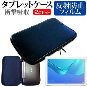 HUAWEI MediaPad M5 Pro (10.8インチ) 機種で使える  反射防止 ノングレ...