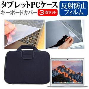 APPLE 13インチMacBook Air 2017 反射防止 ノングレア 液晶保護フィルム と ...