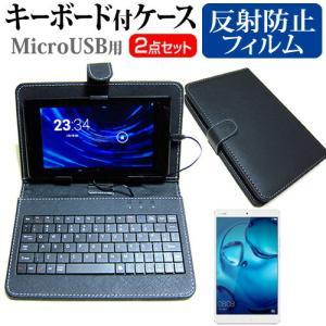 Huawei MediaPad M3 (8.4インチ)  反射防止 液晶保護フィルム MicroUSB接続専用キーボード付ケース|casemania55