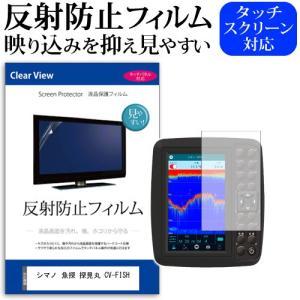 シマノ(SHIMANO) 魚探 探見丸 CV-FISH 機種で使える 反射防止 ノングレア 液晶保護フィルム 保護フィルム|casemania55