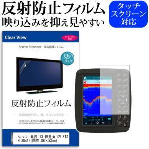 シマノ 魚探 13 探見丸 CV FISH 30412 反射防止 ノングレア 液晶保護フィルム 保護...
