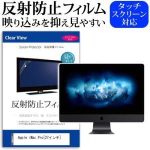 iMac Pro 反射防止 ノングレア 液晶保護フィルム 保護フィルム casemania55
