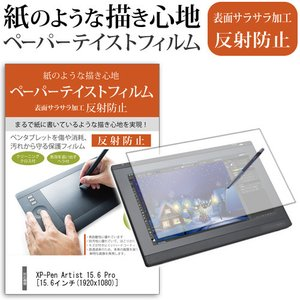 XP-Pen Artist 15.6 Pro (15.6インチ) 機種用 ペーパーライク 指紋防止 ...