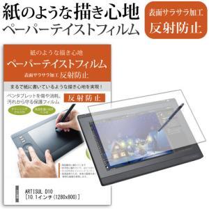 ARTISUL D10 [10.1インチ(1280x800)] 機種用 【ペーパーライク 反射防止 ...
