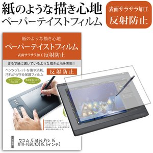 ワコム Cintiq Pro 16 DTH-1620/K0 指紋防止 反射防止 ノングレア 液晶保護...