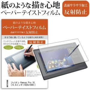 HUION Kamvas Pro 16 [15.6インチ(1920x1080)] 機種用 【ペーパー...