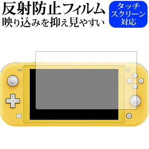 Nintendo Switch Lite 機種用【反射防止液晶保護フィルム】反射防止 アンチグレア ...