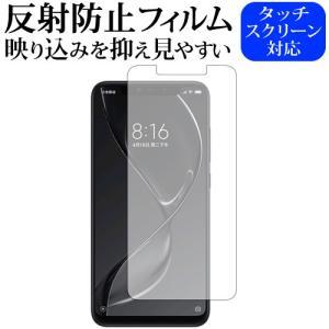 Xiaomi Mi 8 Explorer Edition 前面のみ機種用【反射防止液晶保護フィルム】...