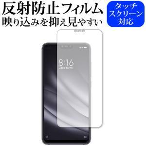 Xiaomi Mi 8 Lite機種用【反射防止液晶保護フィルム】反射防止 アンチグレア ノングレア...