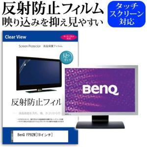 BenQ FP92W(19インチ)反射防止 ノングレア 液晶保護フィルム 保護フィルム casemania55