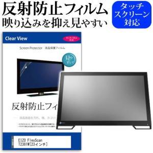 EIZO FlexScan T2381W T2381W-BK...