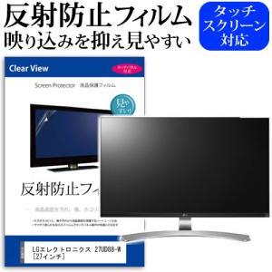 LGエレクトロニクス 27UD88-W (27インチ) 反射防止 ノングレア 液晶保護フィルム 保護...