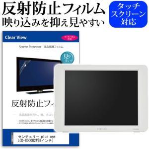 センチュリー plus one LCD-8000U2W (8インチ) 反射防止 ノングレア 液晶保護フィルム 保護フィルム casemania55