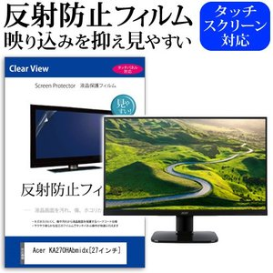 Acer KA270HAbmidx (27インチ) 反射防止 ノングレア 液晶保護フィルム 保護フィ...