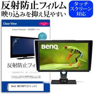 BenQ SW2700PT 反射防止 ノングレア 液晶保護フィルム 保護フィルム