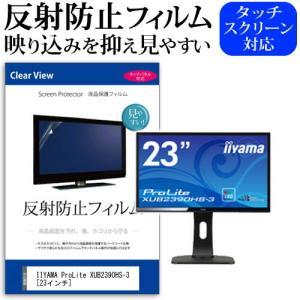 iiyama ProLite XUB2390HS-3 反射防止 ノングレア 液晶保護フィルム 保護フ...