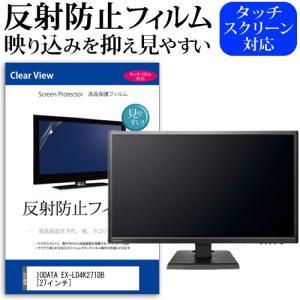 IODATA EX-LD4K271DB [27インチ(3840x2160)] 機種で使える【反射防止...