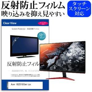 Acer KG251QIbmiipx (24.5インチ) 機種で使える 反射防止 ノングレア 液晶保...