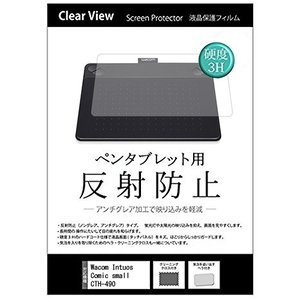 【ぴったり専用サイズ 指紋防止 反射防止 液晶保護フィルム】...