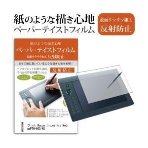 ワコム Wacom Intuos Pro Medium PTH-660/K0 機種用  ぴったり専用...