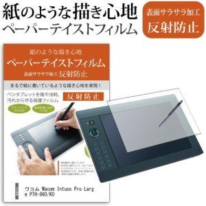 ワコム Wacom Intuos Pro Large PTH-860/K0 機種用  ぴったり専用サ...
