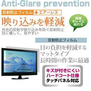 シェルタートレーディング SR-22LED-BK[21.5インチ]反射防止 ノングレア 液晶保護フィルム 液晶TV 保護フィルム