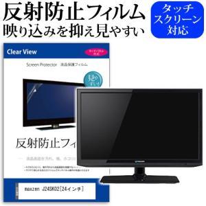 maxzen J24SK02 (24インチ) 反射防止 ノングレア 液晶保護フィルム 液晶TV 保護...